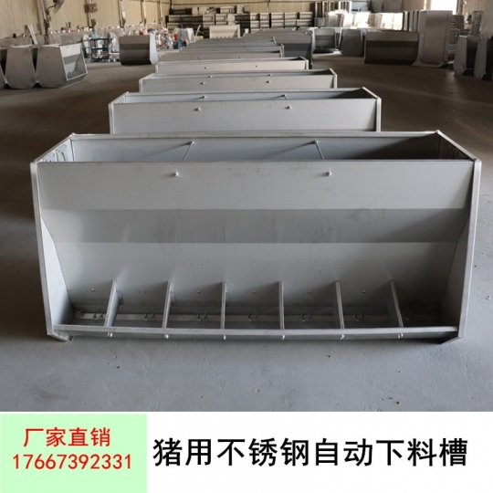 不锈钢料槽是现代大型猪场的重要设备