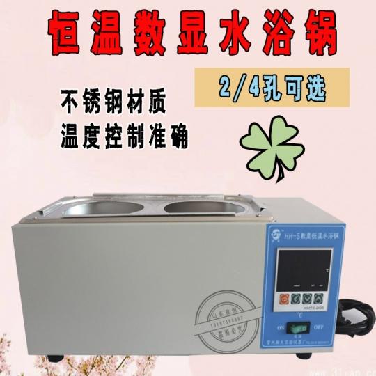 台州恒温数显水浴锅