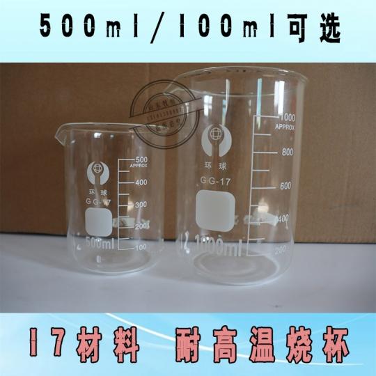 双鸭山实验玻璃烧杯