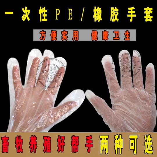 双鸭山一次性PE手套