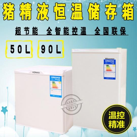 双鸭山猪精液恒温储存箱