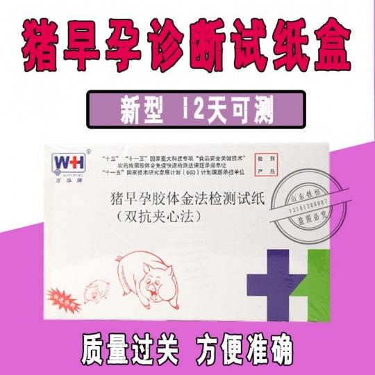 双鸭山猪早孕诊断试纸盒