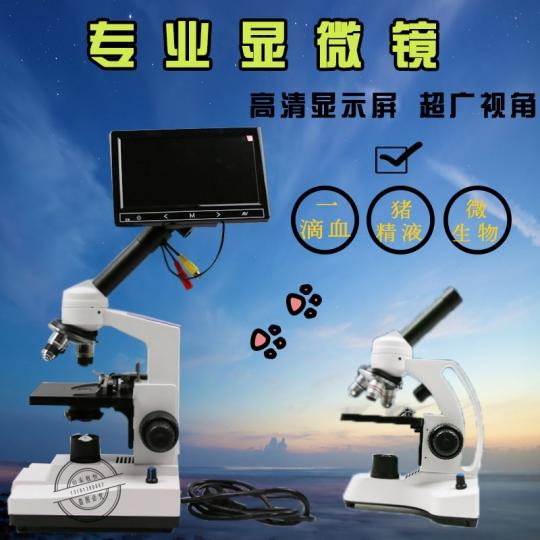 双鸭山专用显微镜
