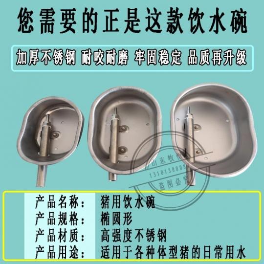 不锈钢椭圆形饮水器